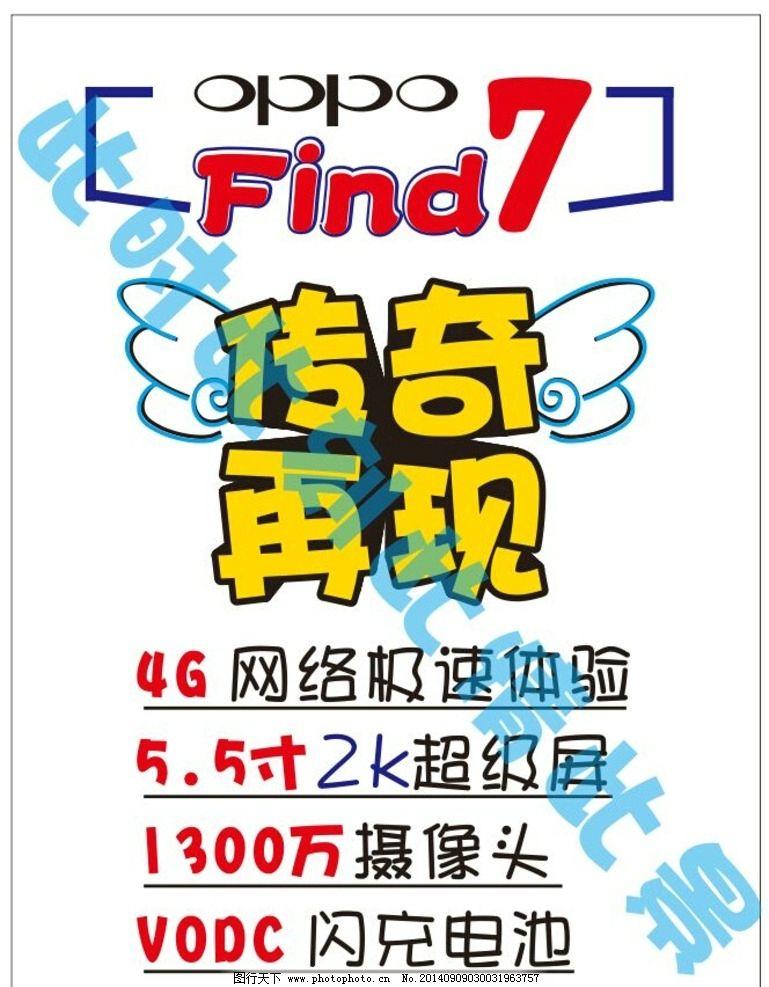oppo 手机海报 find7 步步高 智能手机 oppo手绘海报 pop 手机 oppo