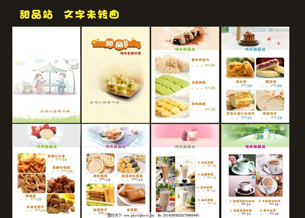 甜品菜单 甜品海报 甜图片