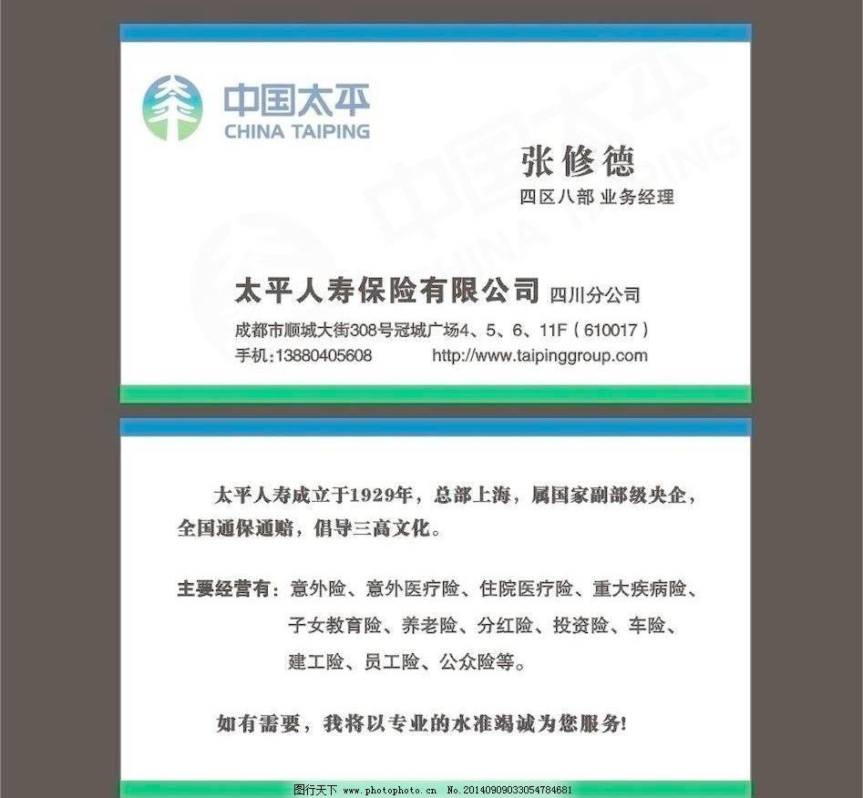 保险公司名片中国太平人寿保险图片