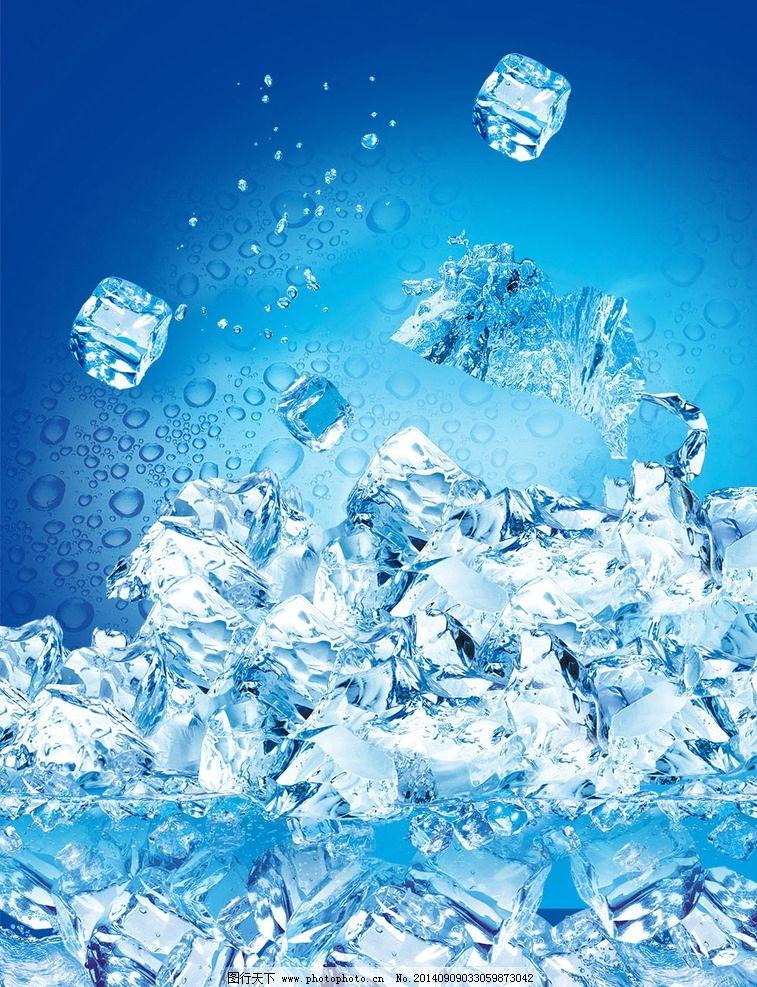 冰块psd 源文件 冰块背景 冰块海报 冰块素材 其他 psd分层素材 设计