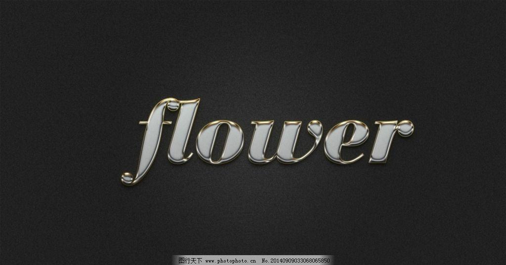 设计图库 psd分层 其他  金属logo设计 字体设 logo 设计 字体设计 花