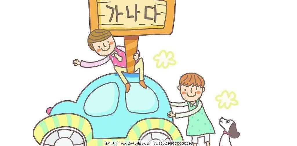 儿童幼儿 卡通汽车 卡通人物 矢量人物 矢量图库 树叶 小狗 卡通汽车