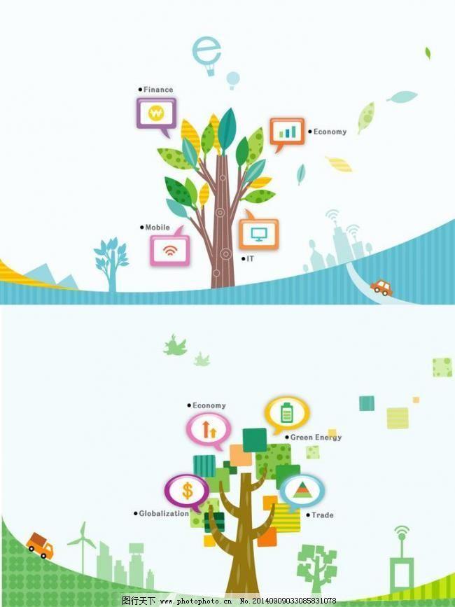 树 时尚 创意树 树林 树叶 叶子 绿树 大树 卡通树模板下载 梦想树 树