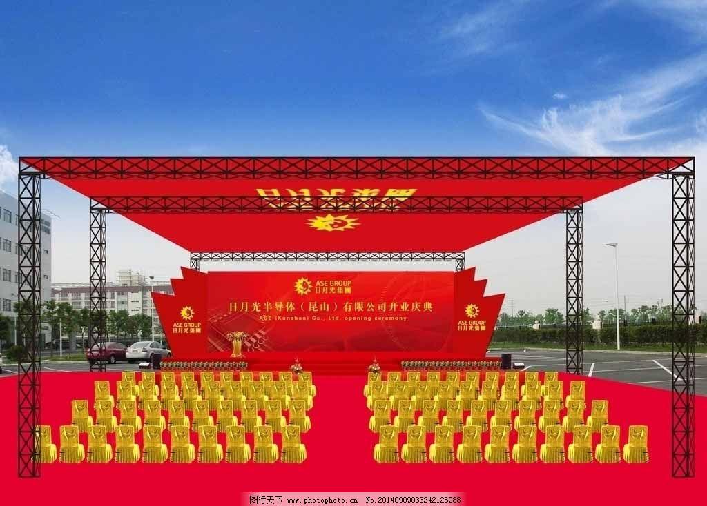 开业舞台效果图片免费下载 酬宾 拱门 环境设计 开业 礼仪 气球 喜庆