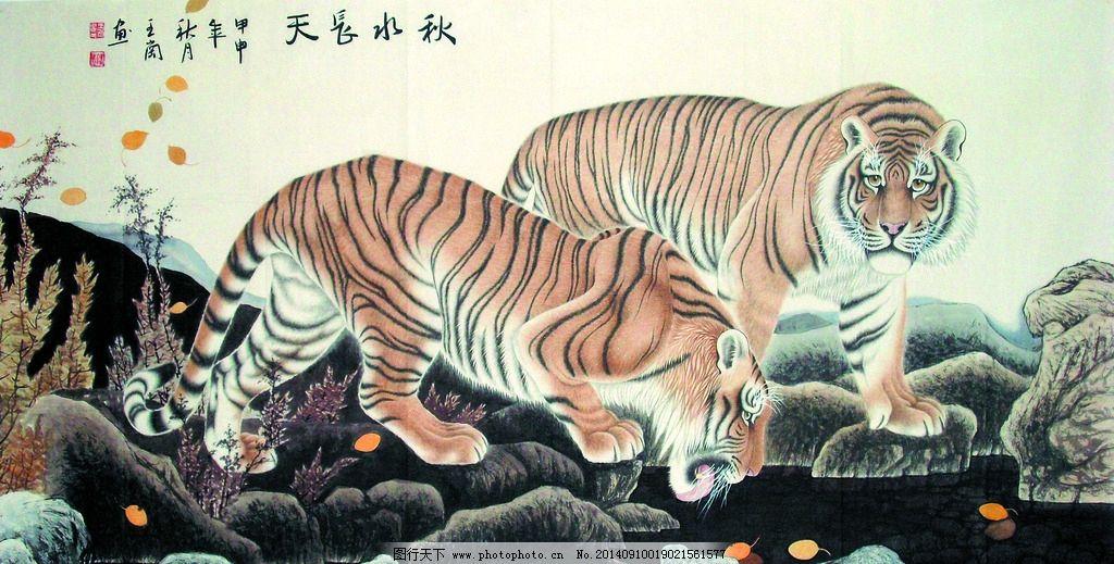 秋水长天 美术 中国画 彩墨画 老虎 山野 绘画书法 文化艺术 设计