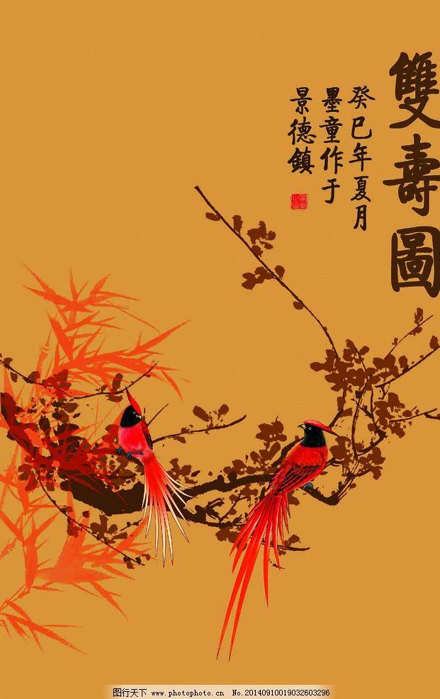 双寿图 美术 中国画 彩墨画 花鸟画 梅花 红鹊 竹子 绘画书法 文化
