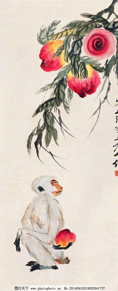 长寿封侯 国画 齐白石 猴子 寿桃 桃子 绘画书法 文化艺术 齐白石