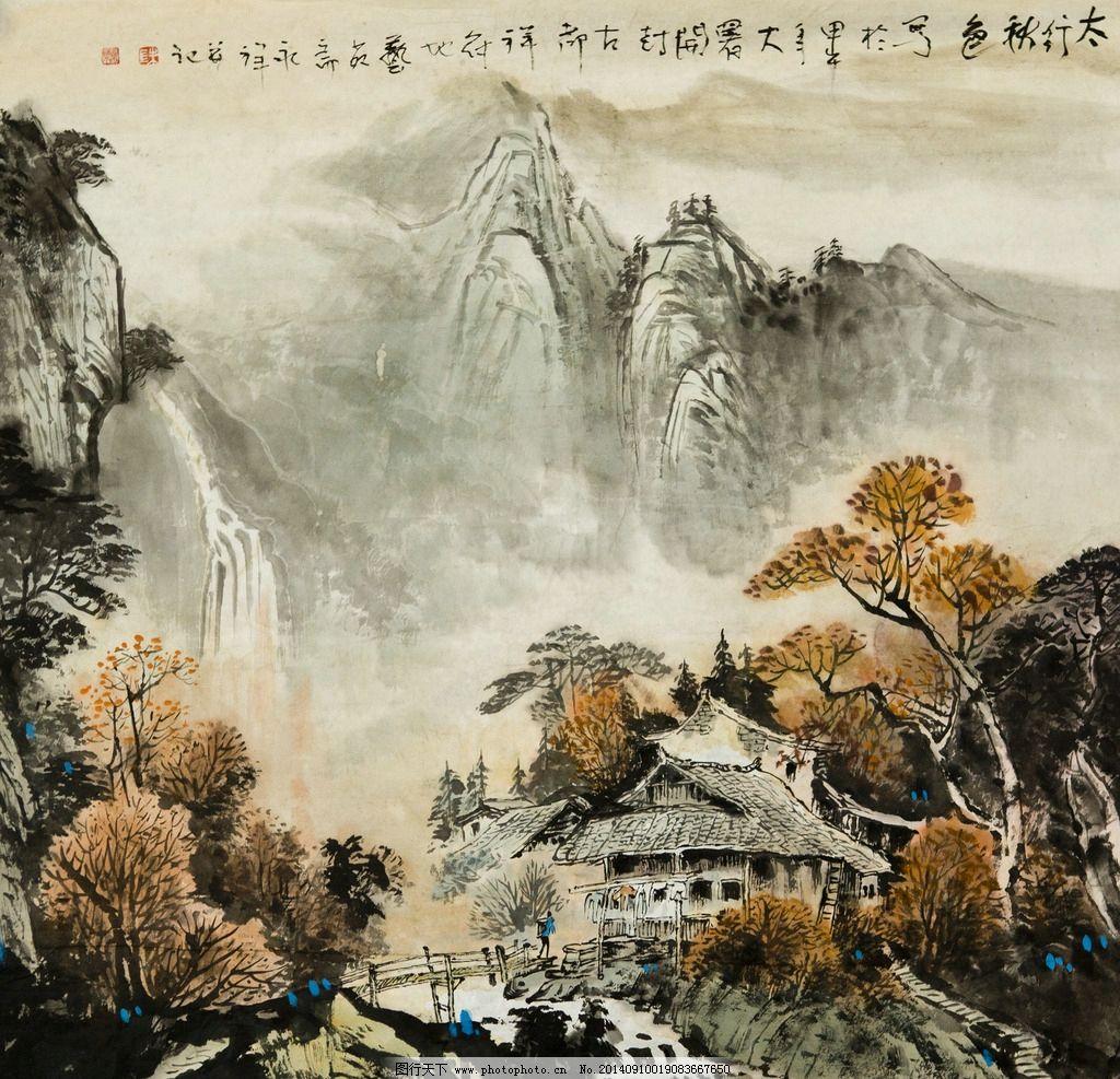 山水国画 山水画 写意 秋景 太行山 国画山水图片