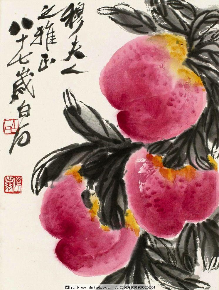 寿桃 国画 齐白石 富贵长寿 三寿 大寿 桃 桃子 绘画书法 文化艺术