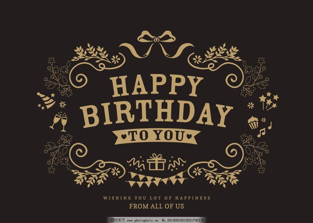 生日背景 生日海报设计 欧式花纹 花边 边框 手绘 卡片 生日礼物