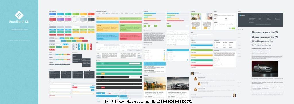 Bootflat UI 界面 包 工具 扁平 图标 控件