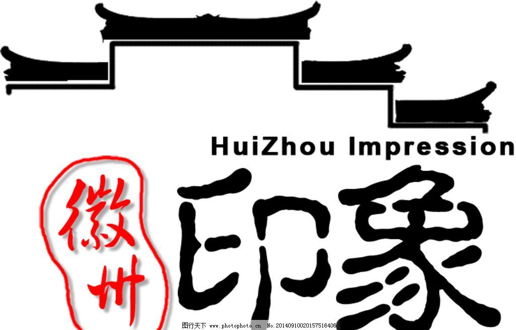 印象-徽州logo