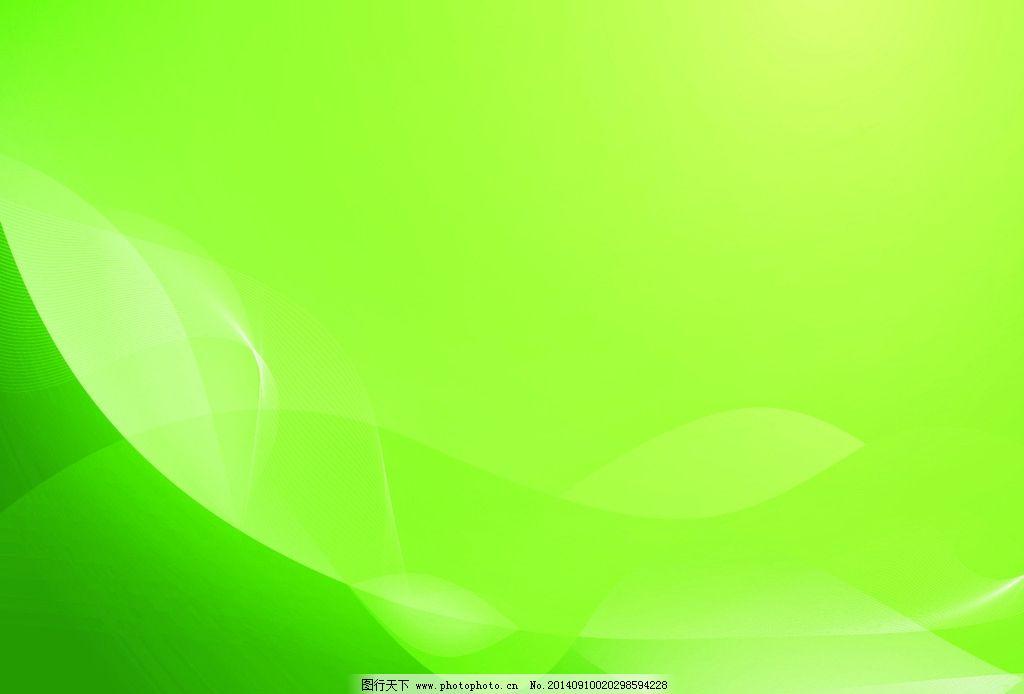 绿色背景图 电脑桌面图片