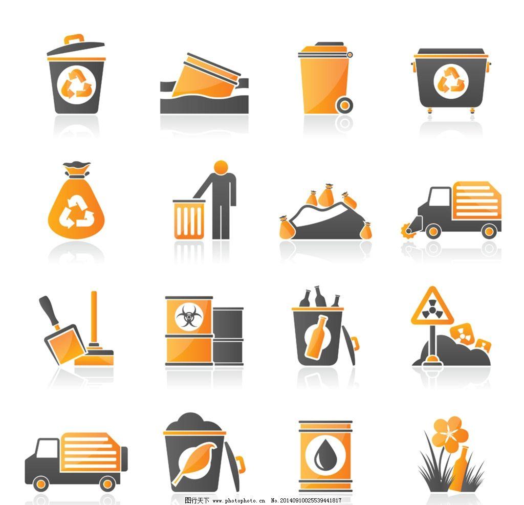 图标 垃圾桶 垃圾箱 回收 运输 生活垃圾 手绘 卡通矢量 垃圾瓶子