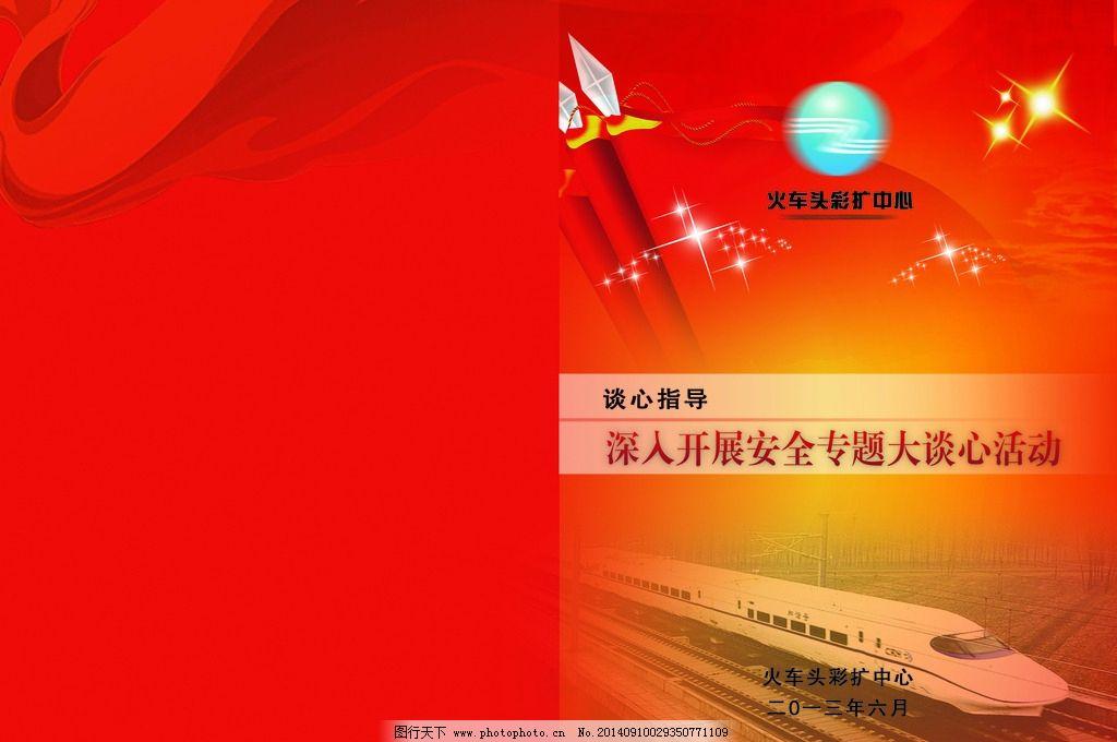 彩页封面设计 建党节 背景 模板 贺卡 党的生日 举国同庆 彩页 画册