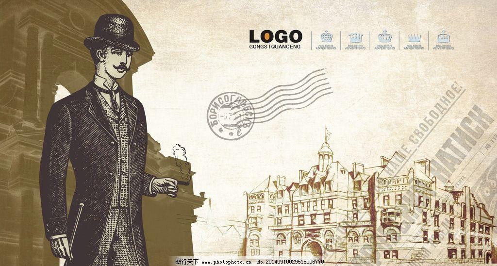 绅士 古建筑 素描 欧式建筑 邮戳 房地产 复古欧洲 广告设计 复古欧洲
