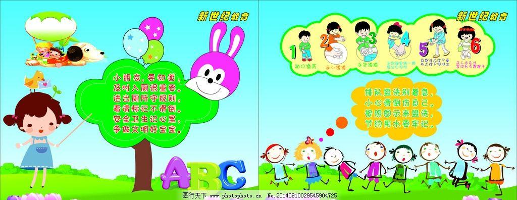 幼儿园文化建设 幼儿园 洗手歌 入厕歌 洗手步骤 卡通 卡通人物 花朵