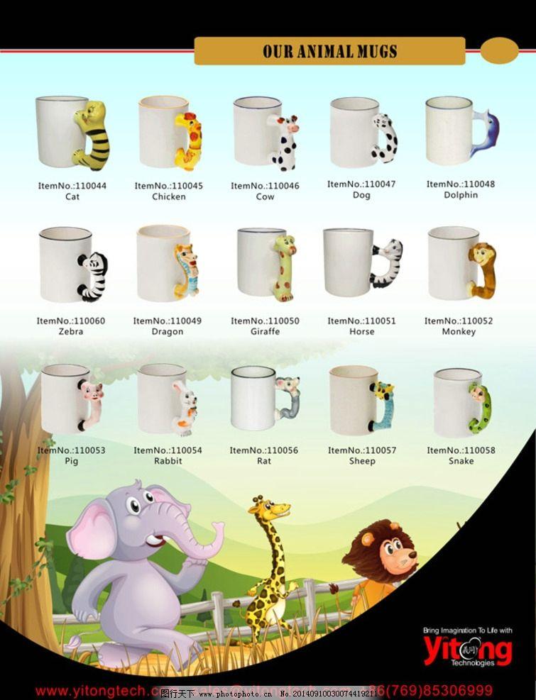 彩页设计 动物杯 产品彩页