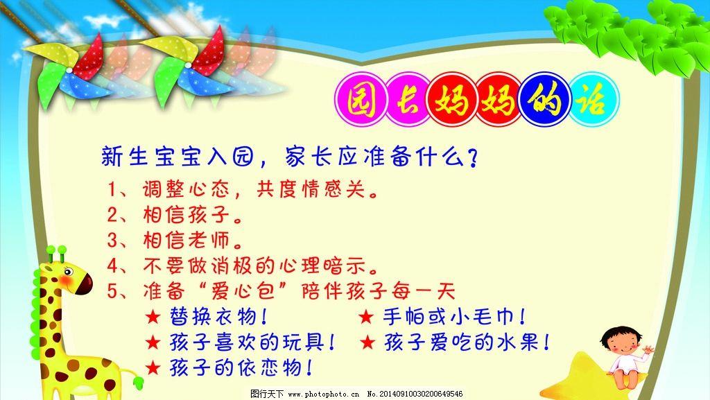 设计图库 广告设计 展板模板  幼儿园展板 园长妈妈的话 新生宝宝入园