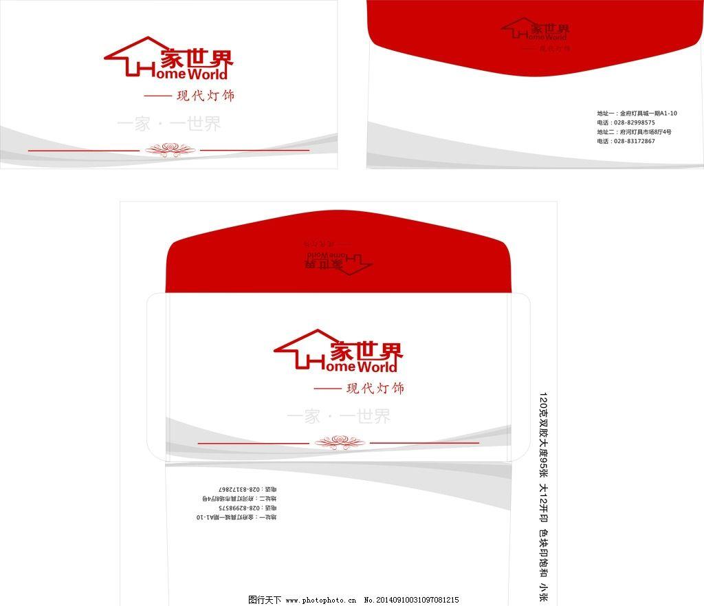 信封 欧式信封 灯饰信封 信封模板 彩色信封 其他 广告设计 设计 广告