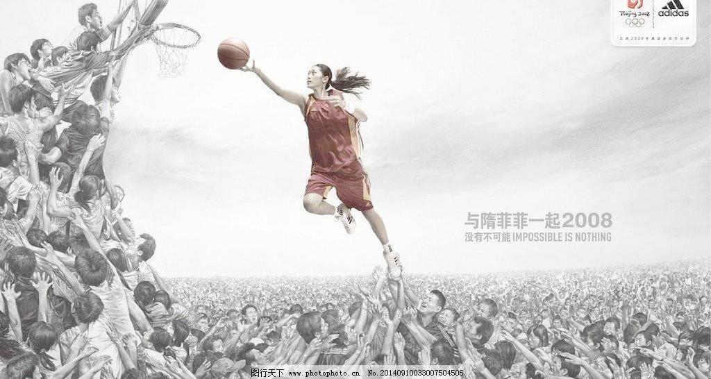 阿迪达斯2008北京奥运会广告篮球篇图片_其他
