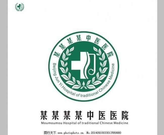 医院logo 广告设计 红十字 徽章 绿色 中医院 矢量 正品天地
