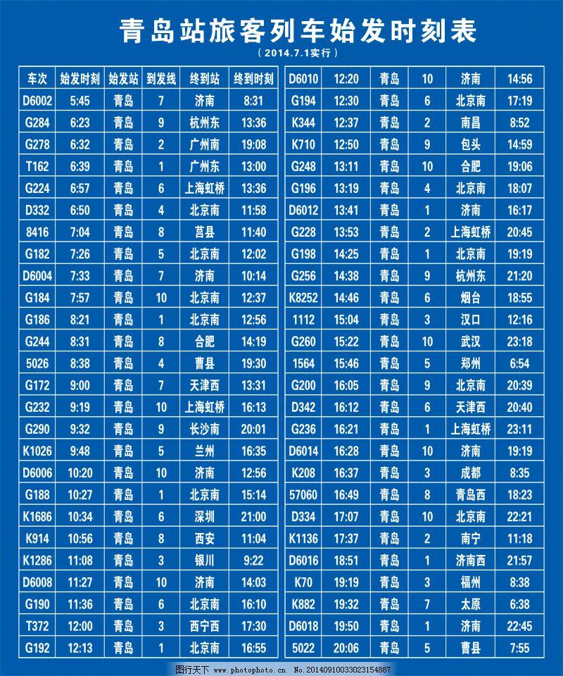青岛2014最新旅客列车时刻表,火车 火车时刻表 青岛始