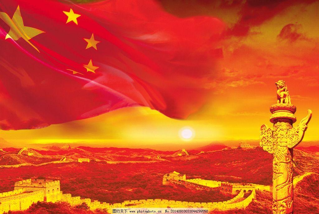 国旗 长城 江山 红色 党 psd分层素材 设计 psd分层素材 psd分层素材