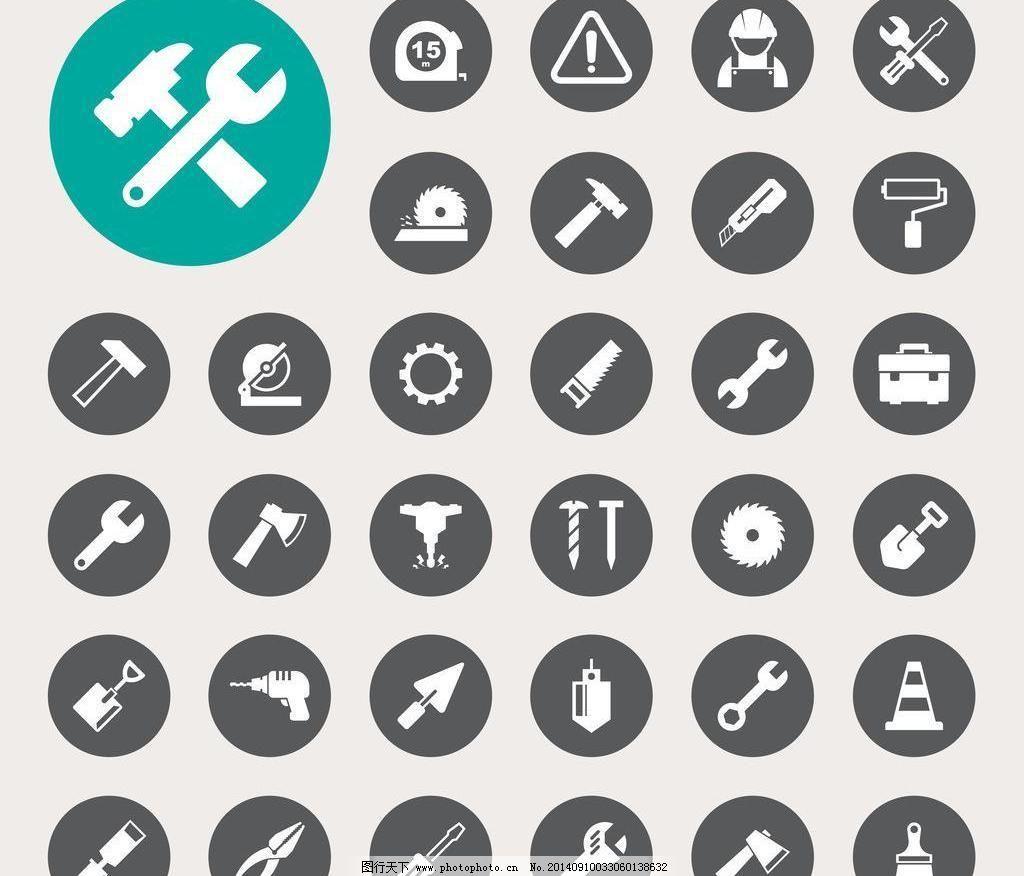 EPS LOGO 标签 标识标志图标 标志 创意设计 创意图标 图标 维修工具图标 小图标 维修工具图标 修理工具 图标 创意设计 创意图标 标志 标签 logo 小图标 标识标志图标 维修工具图标矢量素材 维修工具图标模板下载 矢量 eps psd源文件 其他psd素材