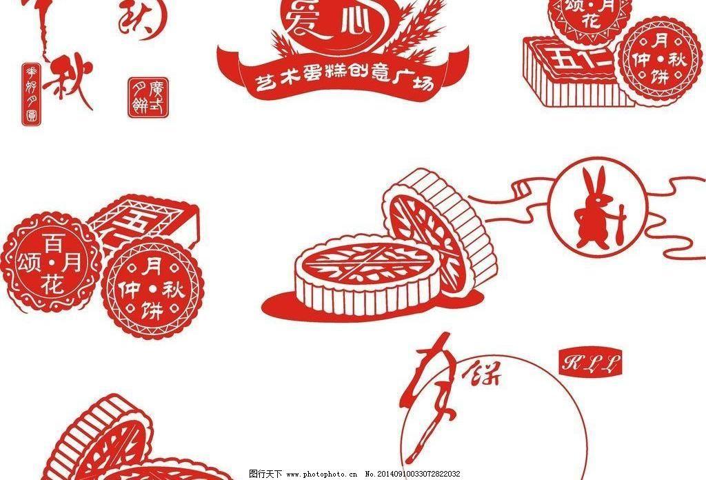 中秋月饼创意图片图片