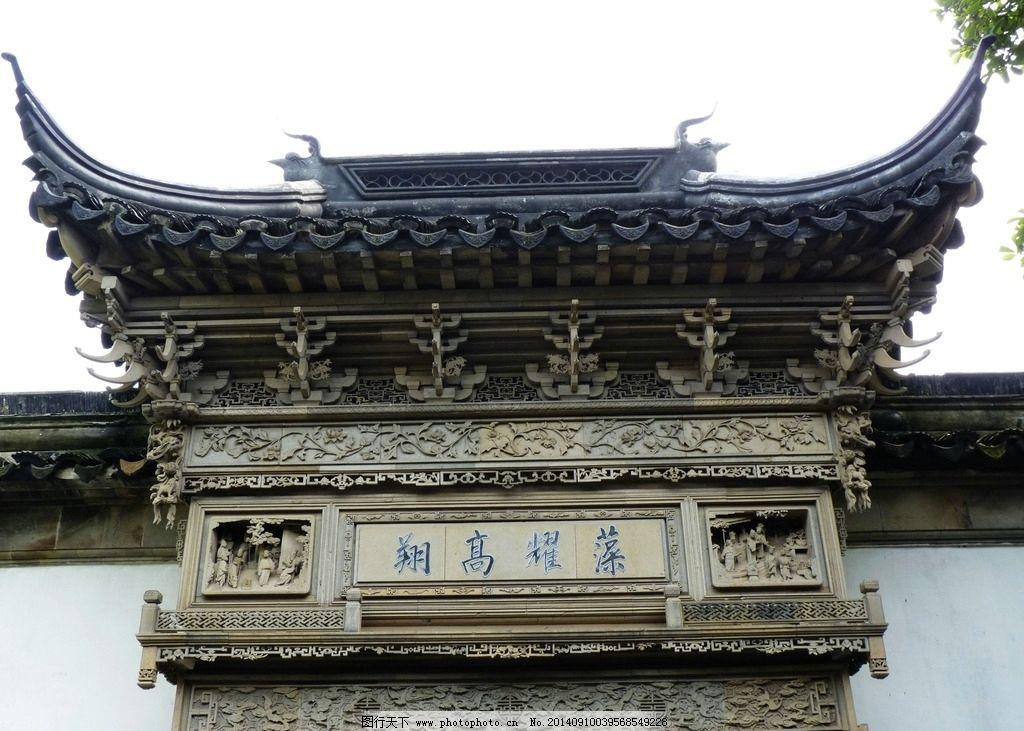 中式石檐 石檐 屋檐 中式屋檐 院门 中式院门 建筑 摄影 建筑摄影图片