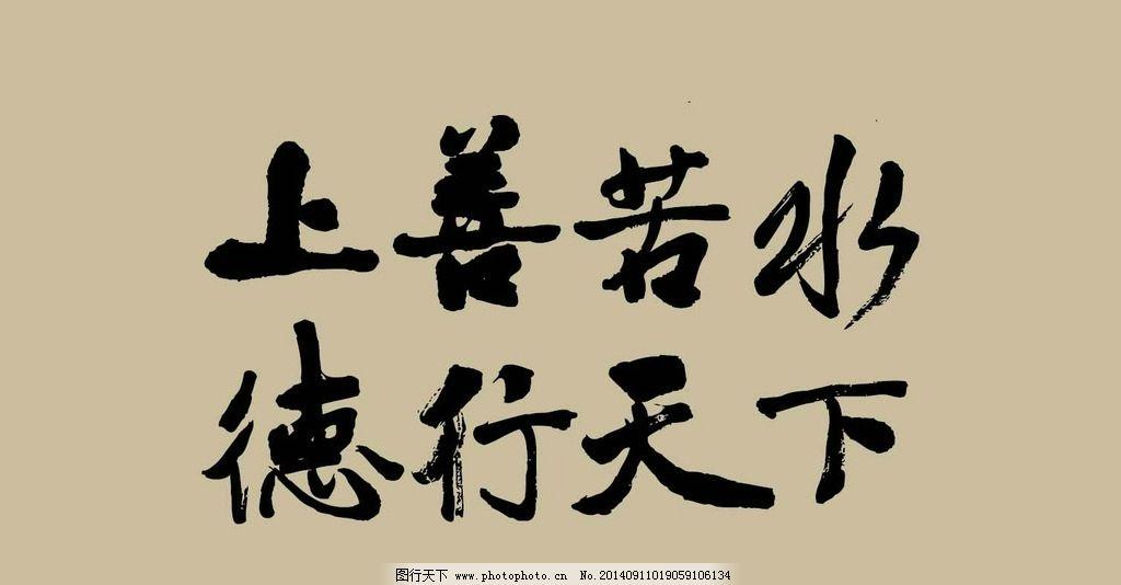 设计图库 文化艺术 绘画书法    上传: 2014-9-11 大小: 1.