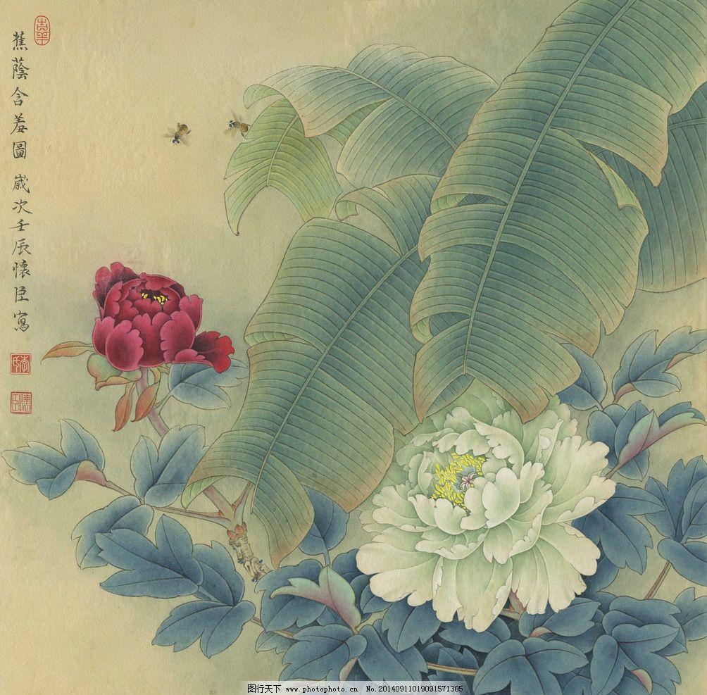 蕉荫含羞图 工笔画 国画 水墨画 牡丹 蜜蜂 300dpi jpg 绘画书法 文化