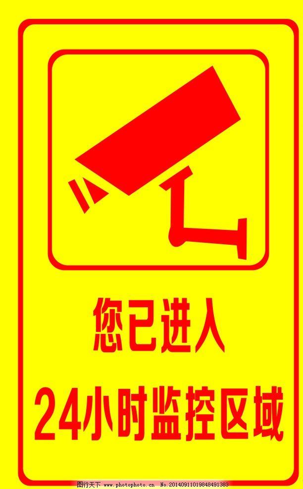 监控摄像头图片_公共标识标志