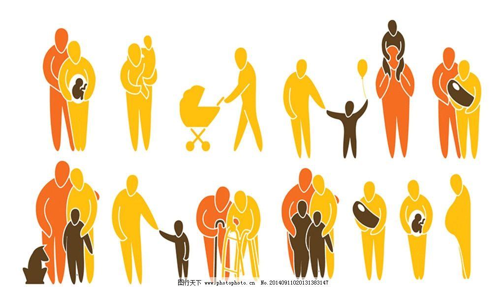 家庭人物图标 人物剪影