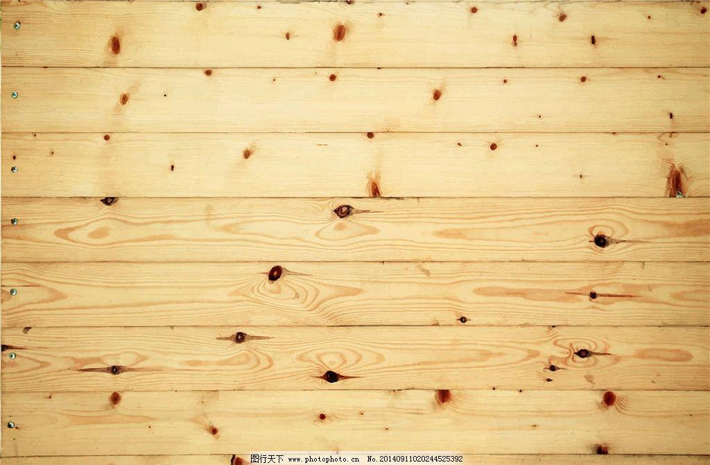 木头素材 木头纹理 木质设计 木地板 木板背景 时尚背景 背景底纹