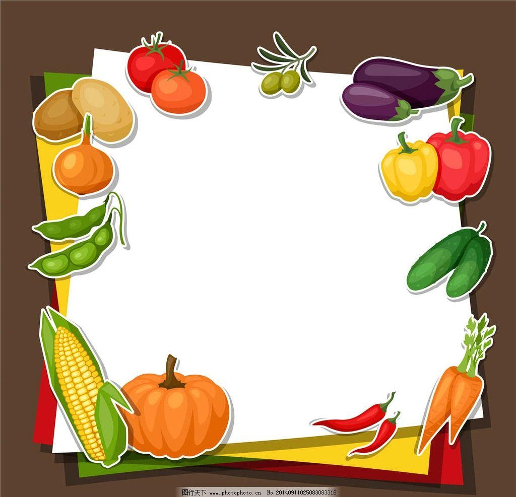 蔬菜设计图片