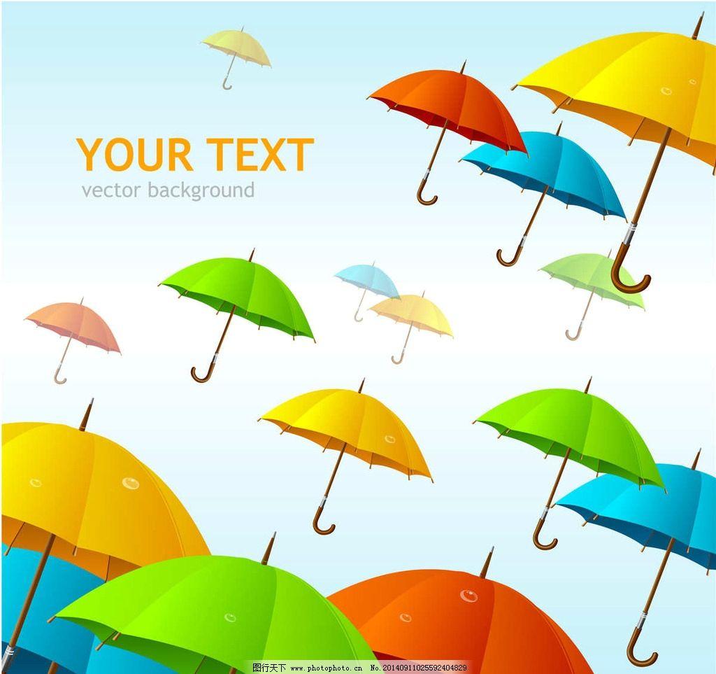 雨伞 伞 卡通 漫画 彩色雨伞 忧郁 忧伤 伤感 雨具 生活用品 生活百科图片
