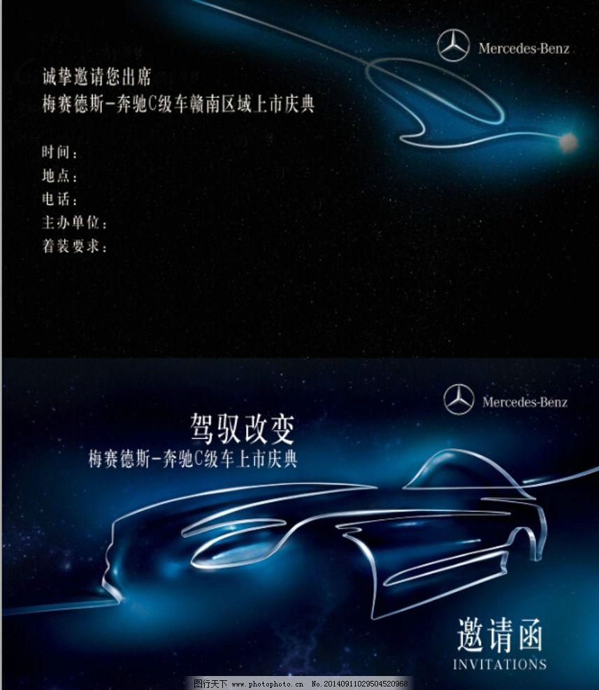 深蓝色 汽车 邀请函 高档邀请函 驾驭改变 星空背景 广告设计 汽车