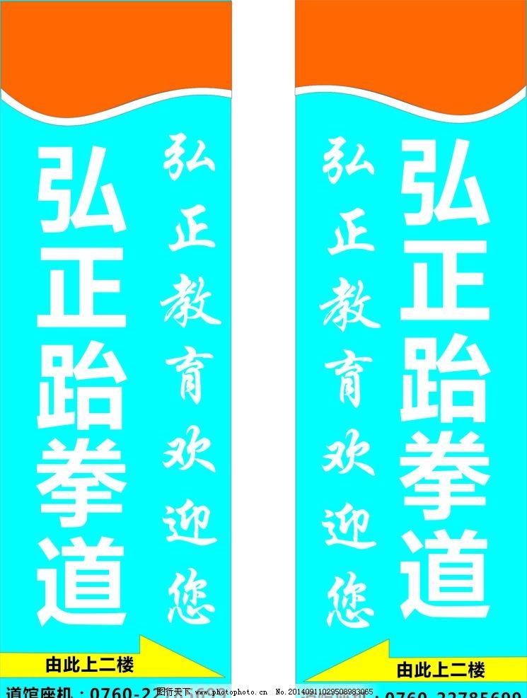弘正跆拳道 跆拳道 灯箱 招牌 东凤跆拳道 东凤弘正 广告设计  设计