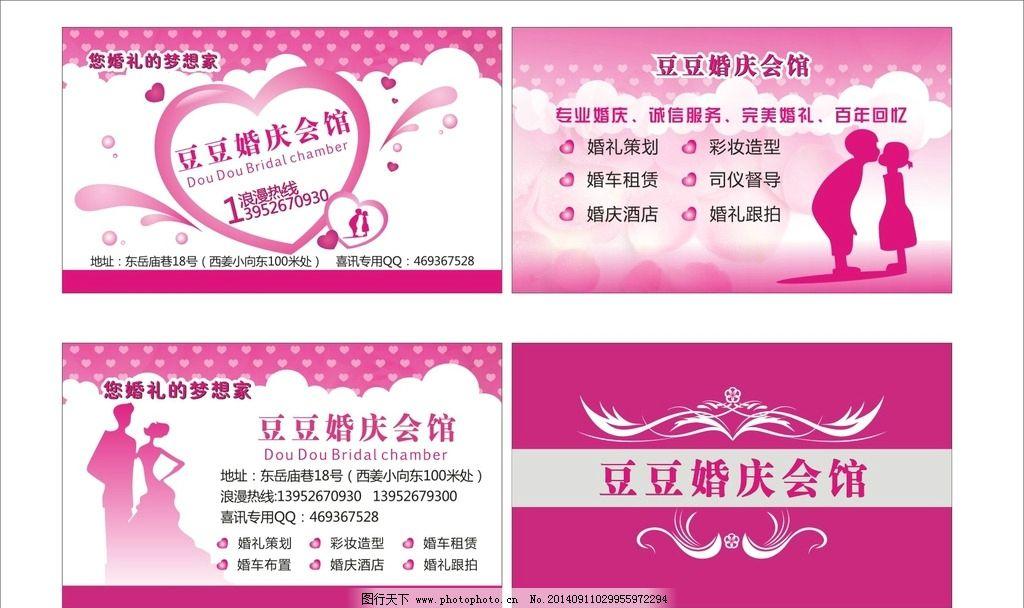 婚礼卡片 婚礼 婚庆 名片 卡片 单页 玫红色 紫色 欧式花纹 浪漫 爱情