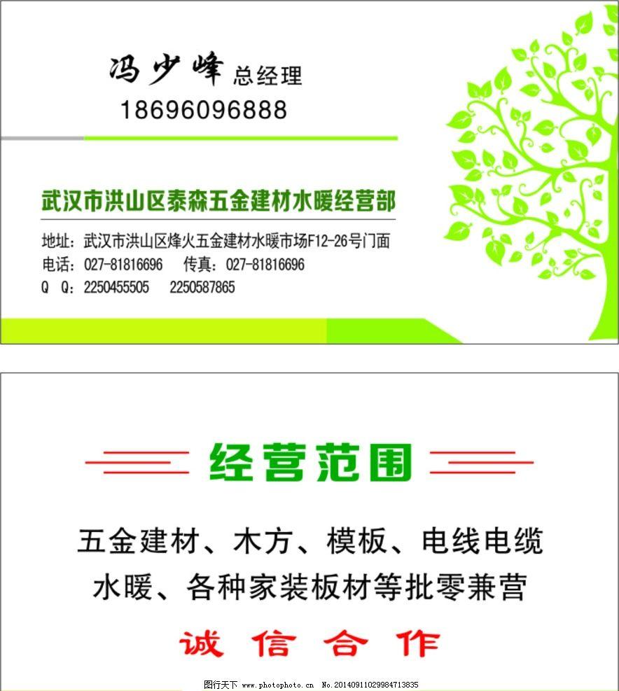 环保名片 大树 淡绿色 时尚 淡雅 建材名片 五金 清新 唯美 美容 树