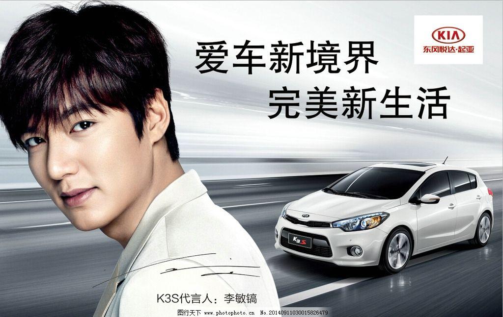 东风起亚 汽车 海报 李敏镐 宣传 海报设计 广告设计  设计 广告设计
