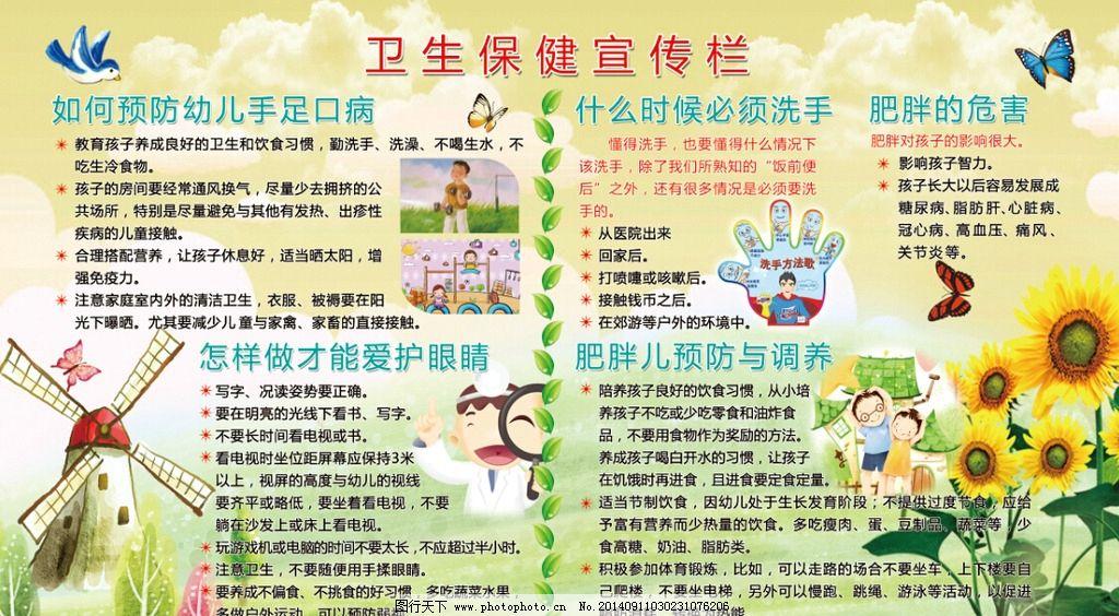 卫生保健展板 幼儿园 手足口病 爱护眼睛 风车 向日葵 展板模板