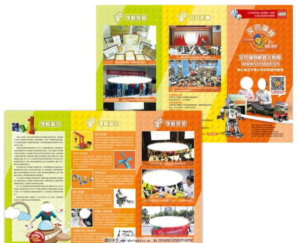 儿童教育三折页 机器人 乐高玩具 宣传单页