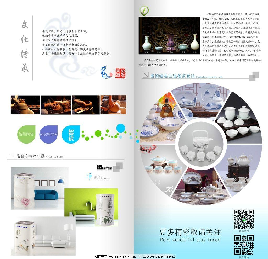 产品宣传海报彩页 陶瓷产品宣传 彩页排版 广告设计图片