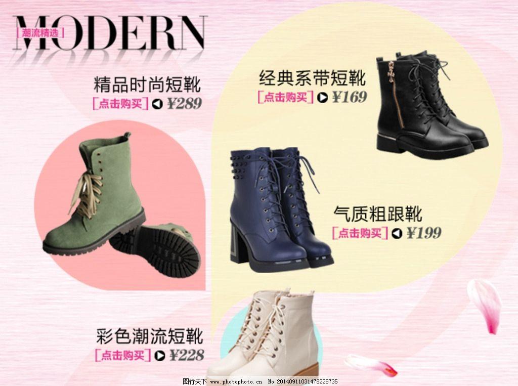 淘宝直通车 女鞋 女鞋素材 女鞋创意 淘宝海报 海报创意 女鞋海报创意