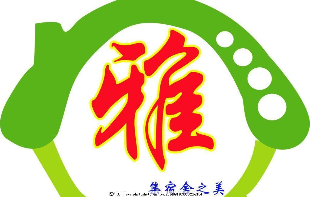宿舍logo