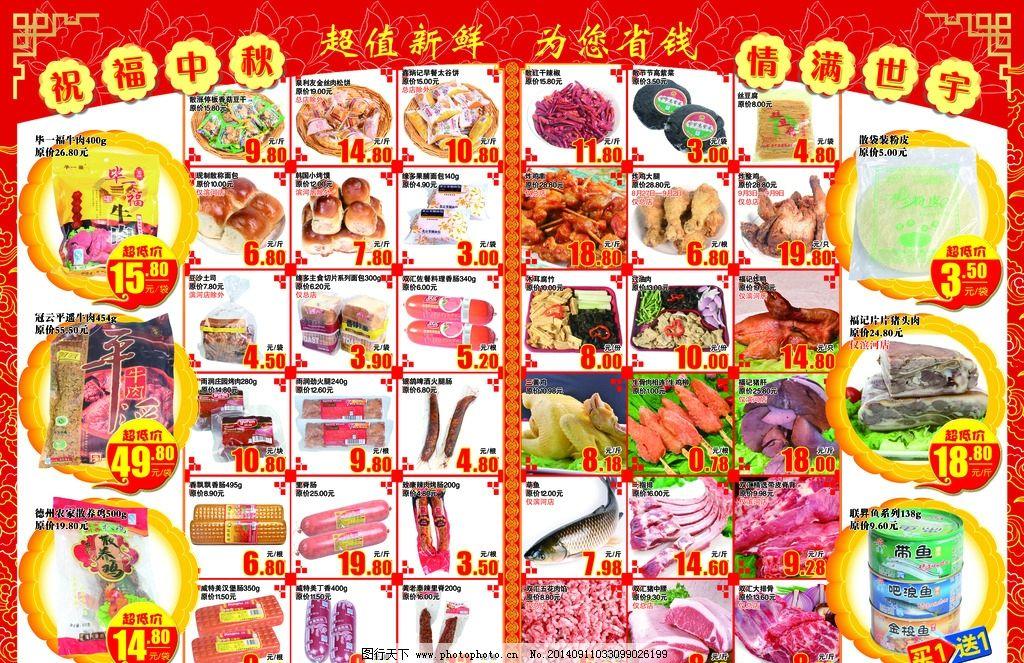 中秋节超市宣传册生鲜图片图片