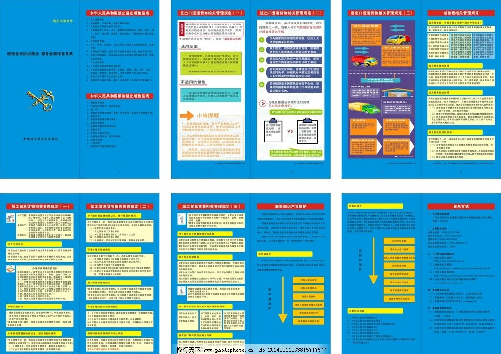 海关宣传单 海关 法制 观念 改革 服务 图片素材 其他  设计 其他